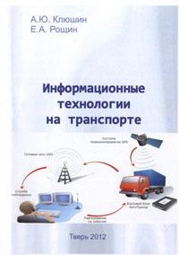Технологии на транспорте учебное